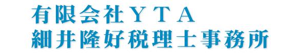 有限会社YTA&細井税理士事務所