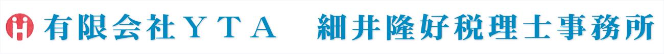 有限会社YTA&細井税理士事務所 YTAメモ